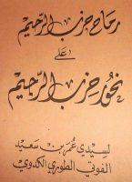 Audios : Ar-Rimâh (1ère partie)