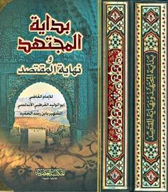 Audios : Bidâyat al Mujtahid