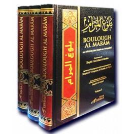 Audios : Boulough Al Marâm