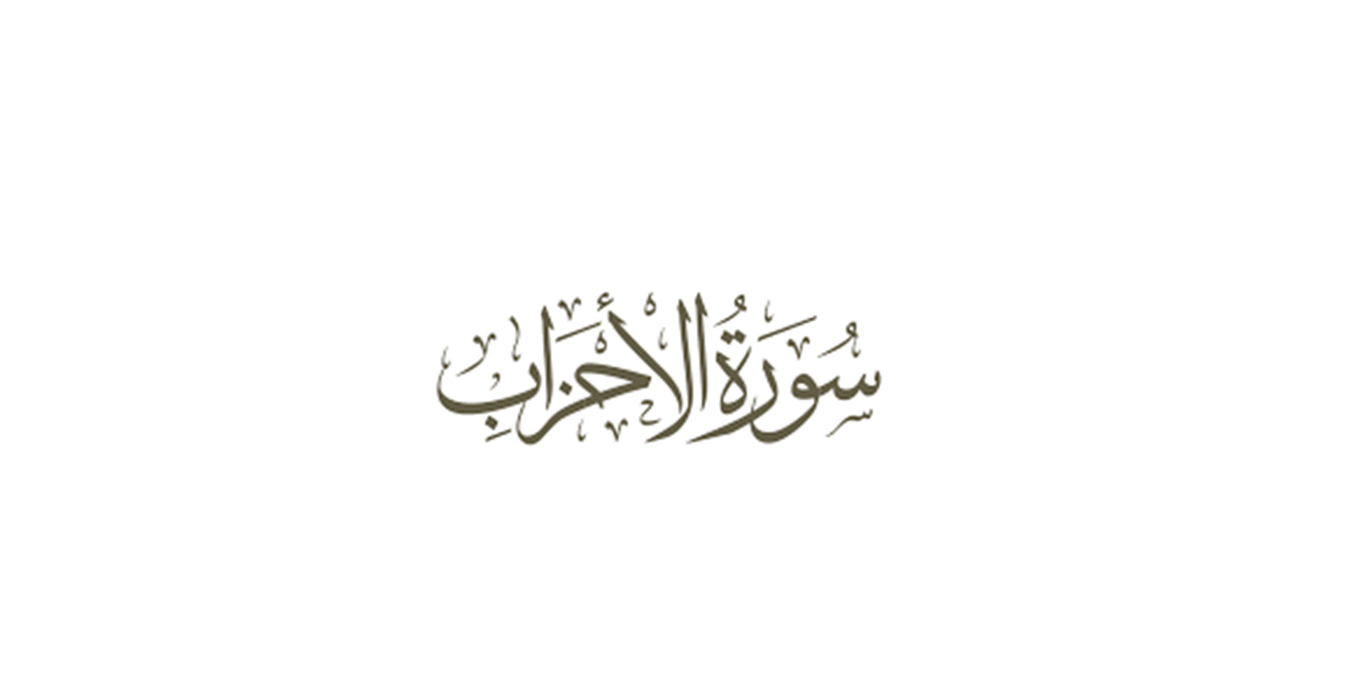 Audios : Exégèse Ahzâb